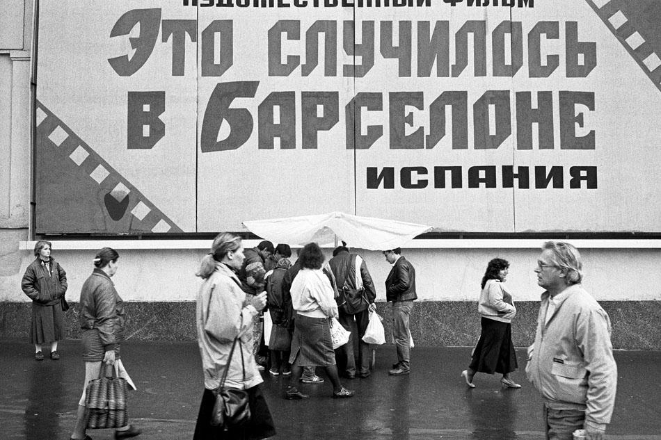 URSS 91-051